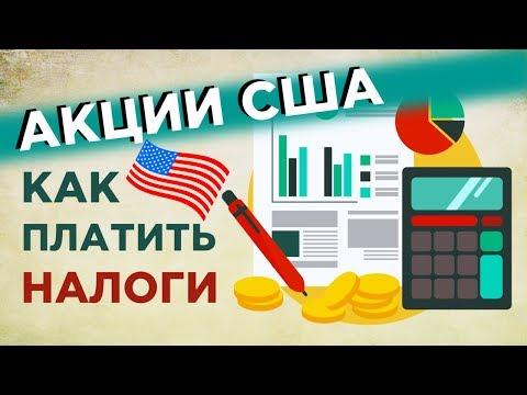 Налог на дивиденды по американским акциям / Форма W-8BEN и декларация 3-НДФЛ онлайн 2020