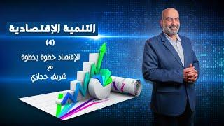 الاقتصاد خطوة خطوة التنمية الاقتصادية 4