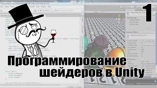 Программирование шейдеров в Unity №1 (Shader programming in unity №1)