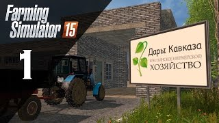 дары Кавказа 1.5.3  #1 - Новое начало  Farming Simulator 15