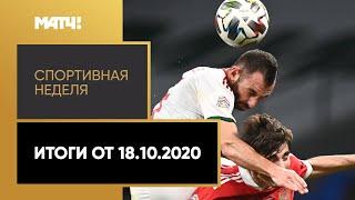 Спортивная неделя. Итоги от 18.10.2020