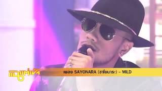 ซาโยนาระ Sayonara - Mild live แฉแต่เช้า 10-9-58