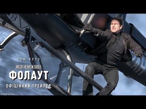 трейлер Місія неможлива: Фолаут (2018) українською