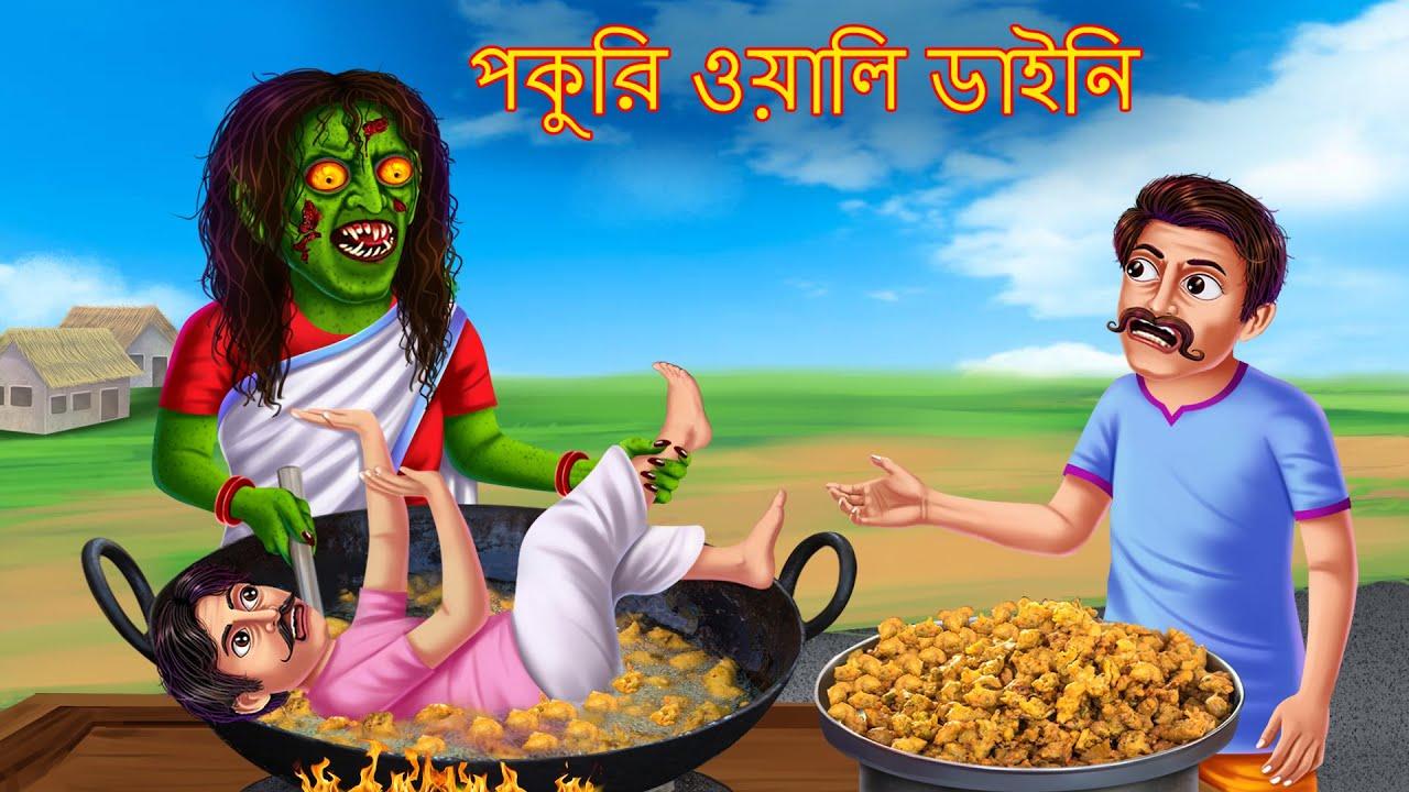 পকুরি ওয়ালি ডাইনি | Pokuri Wali Dynee | Dynee Bangla | Bengali Horror Stories | Rupkothar Golpo New