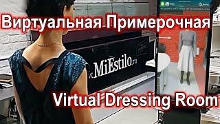 Виртуальная примерочная (Virtual dressing room). Интерактивное торговое оборудование.(Виртуальное зеркало или интерактивная примерочная, хорошее решение для реализации бизнеса по торговле..., 2015-12-28T11:27:02.000Z)