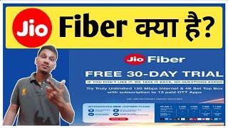 Jio Fibre क्या है   What is Jio Fiber In Hindi   Jio Fiber Explained In Hindi