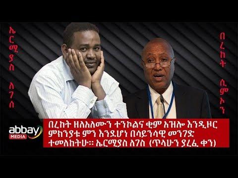 Ethiopia - አቶ ኤርሚያስ ለገሰ ስለ አቶ በረከት ሲሞኦን ከተናገሩት