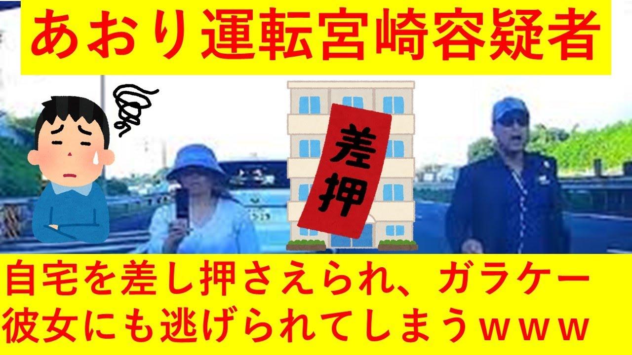 あおり運転 宮崎被告