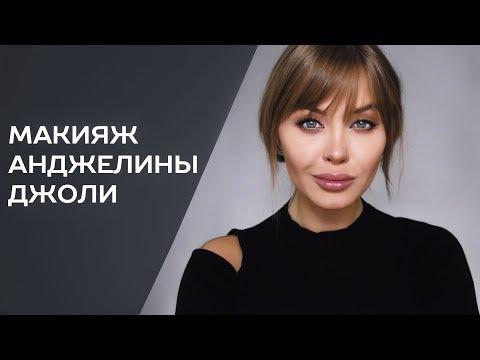 Макияж  Анджелины Джоли / Звёздный макияж