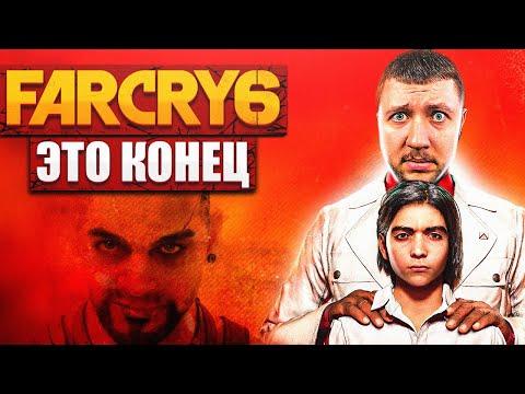 Видео: ЭТО ФИНАЛ! КРОВАВАЯ БИТВА ЗА ЭСПИРАНСУ   Far Cry 6 Кооперативное Прохождение #7