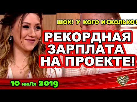 ДОМ 2 НОВОСТИ на 6 дней Раньше Эфира 10 июля 2019 (10.07.2019)