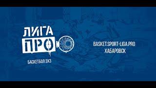 Баскетбол 3х3. Лига Про. Турнир 13 августа 2019 г
