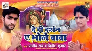 Sank Jale Bhola Ji Hamar || De Di Darsan Ae Bhole Baba || Nitish Kumar