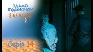 Сдается домик у моря: серия 14 от 13.09.2018 | ЛИРИЧЕСКАЯ КОМЕДИЯ. ПРЕМЬЕРА 2018