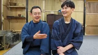出演される南原清隆さん、近藤芳正さんお二人から、内子座の皆さんへメ...