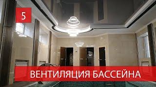 "Вентиляция бассейна КП ""Президент"""
