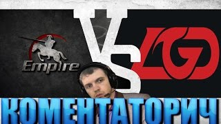 ПАПИЧ КОМЕНТАТОРИЧ: LGD Gaming vs Team Empire
