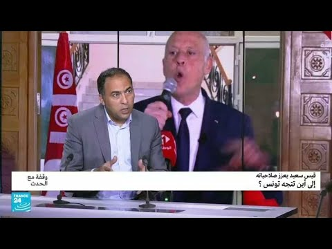 أربعة أحزاب تونسية تدعو لمواجهة قيس سعيد، فهل تنجح؟  - نشر قبل 26 دقيقة