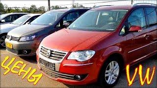 Авто из Литвы. Volkswagen цена. Июнь 2019.