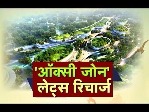 Raipur 'Oxy Zone' At EAC Colony !! Aap Ki Baat