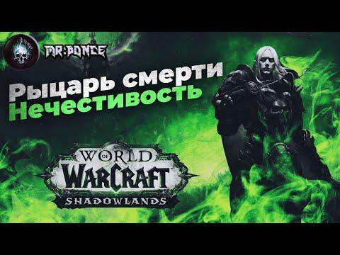 World of Warcraft RU: Руководство для новых игроков. Рыцарь смерти Нечестивость Shadowlands 9.0.2