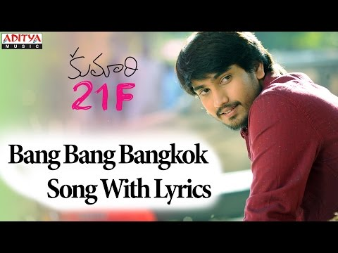 Bang Bang Bangkok Song - Kumari 21F Songs With Lyrics - Raj Tarun, Heebah Patel, Sukumar, DSP