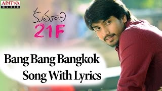 Bang Bang Bangkok Song - Kumari 21F Songs With Lyrics - Raj Tarun, Heebah Patel, Sukumar, DSP(Watch & Enjoy Bang Bang Bangkok Full Song with Lyrics from Kumari 21F Movie, Starring Raj Tarun, Hebah Patel ,Music composed by Devi Sri Prasad., 2015-11-01T17:13:15.000Z)