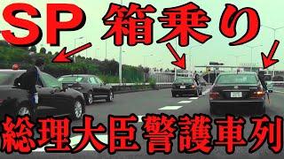 首相警護車列SPがハコ乗りで首都高に!からの首都高上でSP達による三度目のばんかけ thumbnail