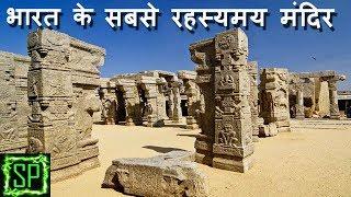 भारत के सबसे रहस्यमय मंदिर II India