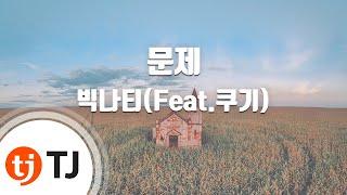 [TJ노래방] 문제 - 빅나티(서동현)(Feat.쿠기) / TJ Karaoke