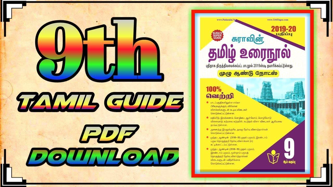 Konar tamil guide 9th 2019 pdf download full
