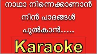 Nadha Ninne Kanan ❤️ KARAOKE with Lyrics BGM ⏱❤️ നാഥാ നിന്നെ  | Naadha Ninne kaanan Song Lyric |