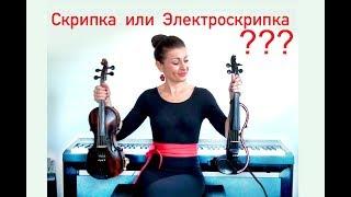 Скрипка и ЭлектроСкрипка Yamaha // Что лучше? Новичкам рекомендую!