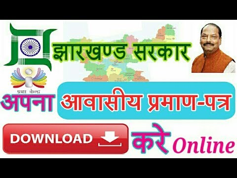 झारखण्ड सरकार - How to Download Jharkhand Residential Certificate Online