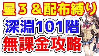 【エピックセブン】星3&配布縛り!深淵101階 無課金攻略【Epic Seven】のサムネイル