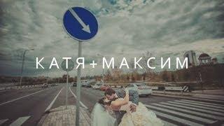 Свадьба в Донецке, Максим и Катя