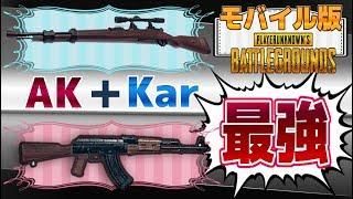 【PUBGモバイル】AK+KARは最強の組み合わせだ!!【スマホ版】