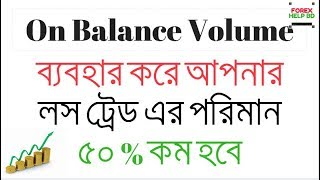 Forex Volume Indicator Tips Bangla  [Forex Help BD  ]