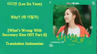 Lee Da Yeon  이다연  – Why Am I Like This  왜 이럴까  Lyrics What's Wrong With Secr