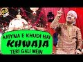 Aaiyna E Khudi Hai Khwaja Teri Gali Mein | Fankar - Munawwar Masoom | Bismillah Whatsapp Status Video Download Free