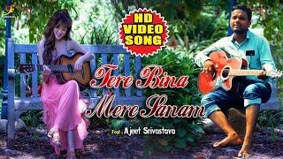Tere Bina Mere Sanam     तेरे बीना मेरे सनम    Ajeet Srivastava    Full HD Video Song 2018