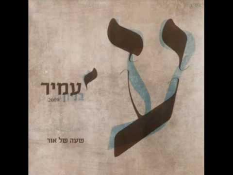 עמיר בניון יגדל אלוהים חי Amir Benayoun