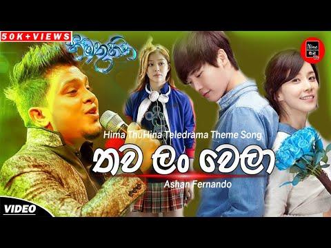 Thawa Lan Wela - Ashan Fernando | Hima Thuhina Teledrama Theme Song | New Sinhala Songs 2020