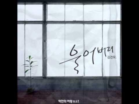 Kim Gun Mo(김건모) - Queen Of Reversals Ost Part.1 - 01. 울어버려