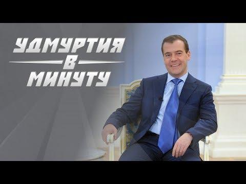 Удмуртия в минуту: визит Медведева в Ижевск и уровень счастья в регионе