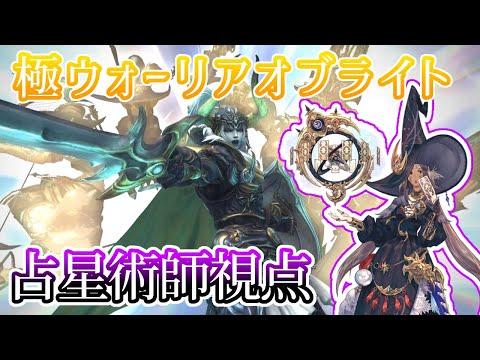 極ウォーリアオブライト解説動画!! 占星術師視点!!【FF14】【VTuber】