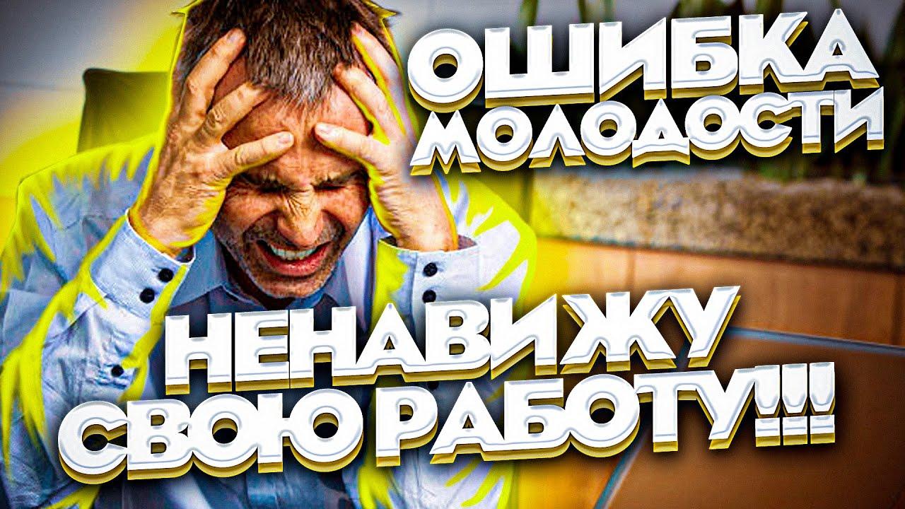 """Я ненавижу свою работу / За меня выбрали """"стабильность и зарплату"""" / Блог Тихого"""