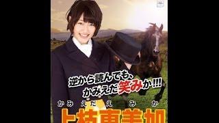 NMB48 上枝恵美加 キャッチフレーズ / 自己紹介 音源 Emika Kamieda かみえだえみか