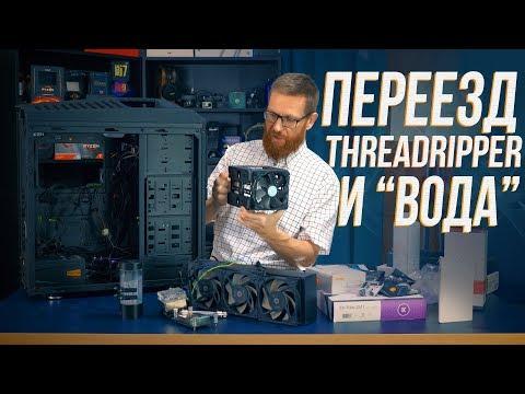 Переезд с Intel на Threadripper 3970X и сборка СЖО для новой конфигурации