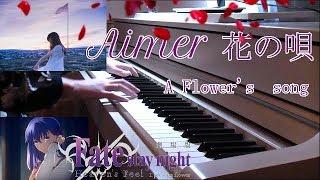 Aimer「花の唄」劇場版 Fate/stay night [Heaven's Feel] 主題歌